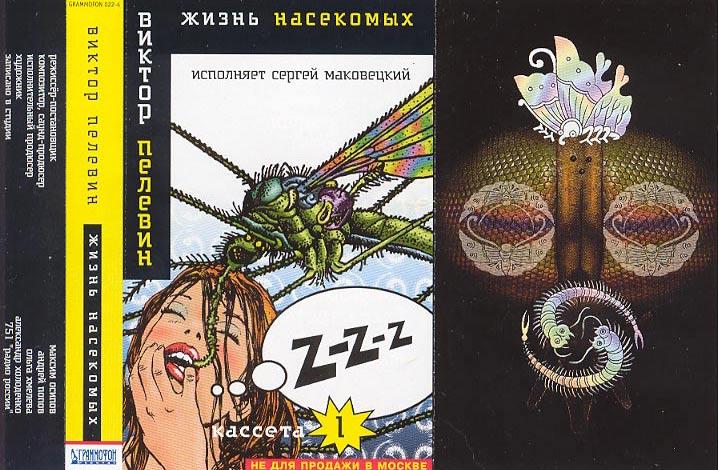 Пелевин книги жизнь насекомых скачать