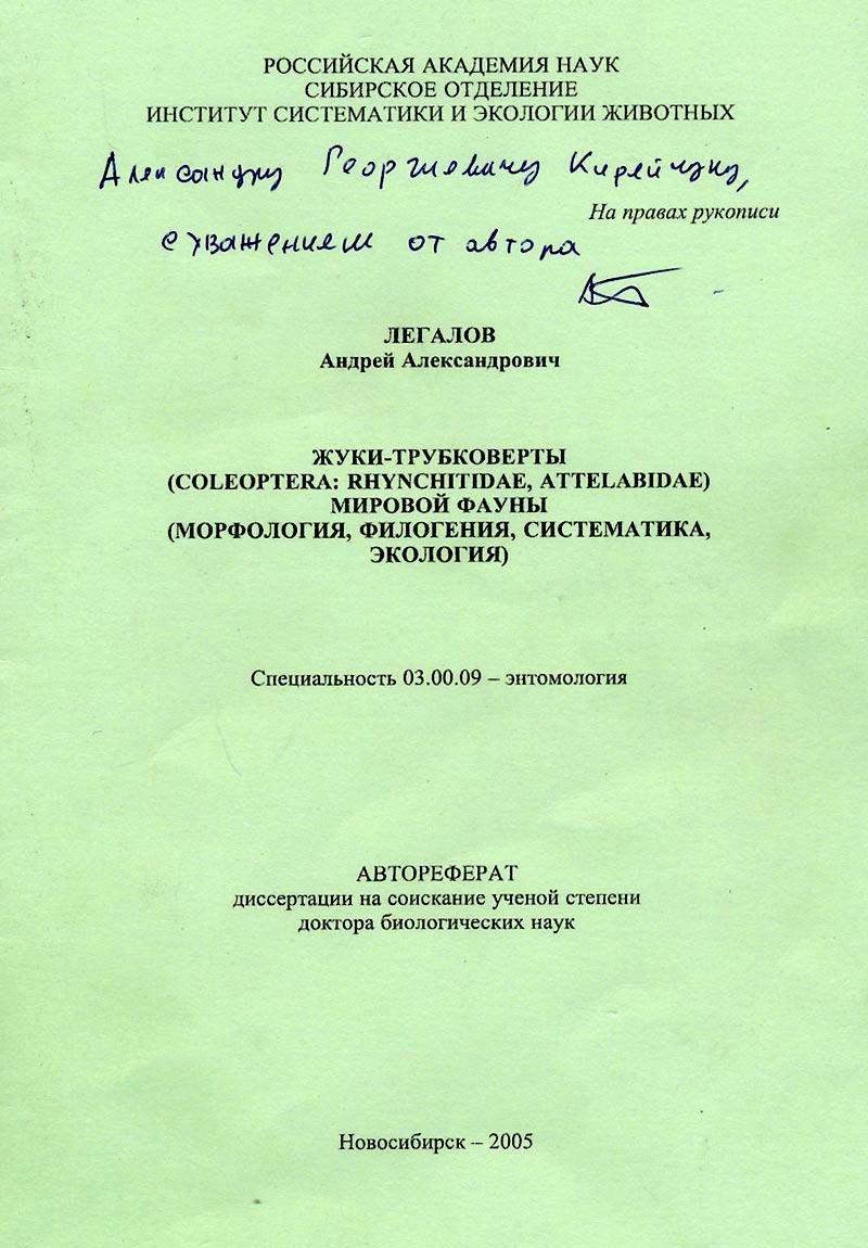А А Легалов Жуки трубковерты rhynchitidae attelabidae  Отзыв А Г Кирейчука на автореферат докторской диссертации А А Легалова